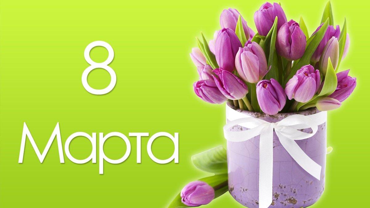 Открытка на 8 марта для вк, поздравления днем рождения